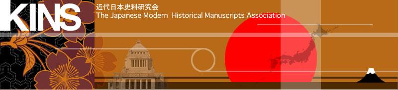 KINS 近代日本史料研究会 「近現代日本人物史料情報辞典」収載人物一覧